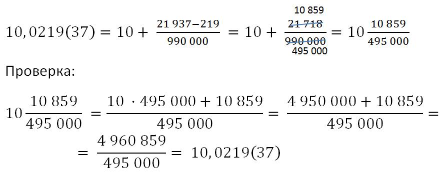 Как сделать из обыкновенной дроби в десятичную 987