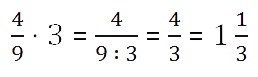 пример умножения обыкновенной дроби нате число