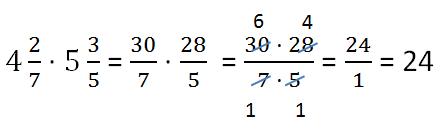 пример умножения смешанных чисел
