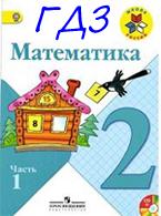 Гдз по Виленкину 6 Класс Математика