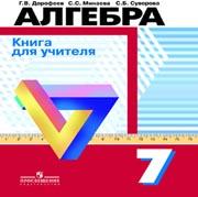 Доклады по математике Статьи по математике  ГДЗ Дорофеев 5 класс